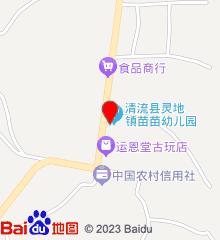 清流县邓家卫生院