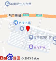 济南市槐荫区美里湖办事处社区卫生服务中心