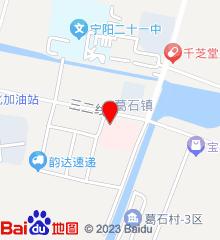 宁阳县葛石镇中心卫生院