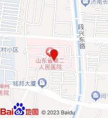 山东省立医院西院