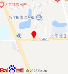 济阳县太平镇卫生院