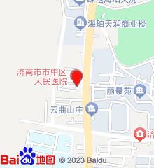 济南市市中区人民医院