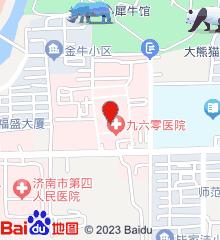 解放军第九六〇医院(原济南军区总医院)