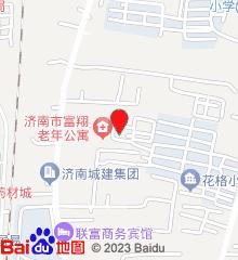 济南市天桥富翔老年公寓诊所
