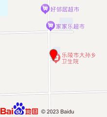 乐陵市大孙乡卫生院