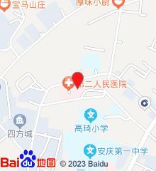 安庆市第二人民医院