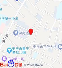 安庆市妇幼保健所