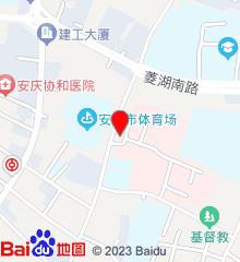 安庆市海军医院