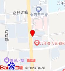 万年县中医院