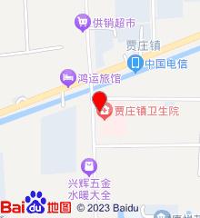 贾庄镇卫生院