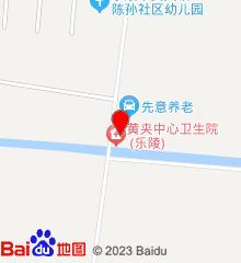 乐陵市黄夹镇中心卫生院