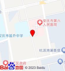安庆市第六人民医院