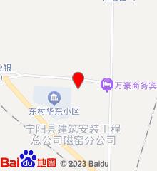 宁阳县第二人民医院