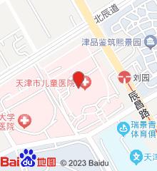 天津市第二儿童医院