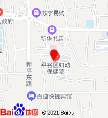 北京市平谷区妇幼保健院