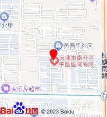 天津市南开区中医医院