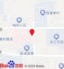 徐州矿务集团总医院