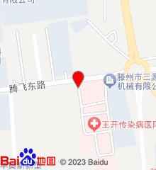 枣庄市王开传染病医院