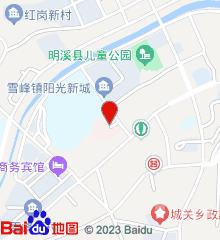 明溪县中医院