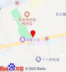 景德镇市口腔医院