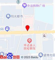 安徽省怀远县第二人民医院