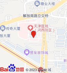 天津市天津医院