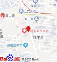 天津市第四医院