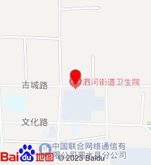 泗水县泗河街道卫生院