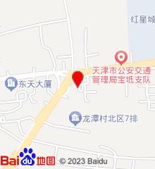 天津宝坻区妇产医院