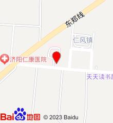 济阳县仁风镇中心卫生院