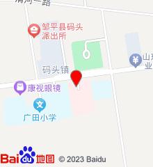 邹平县码头镇卫生院