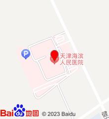 天津海滨人民医院