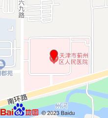 天津市蓟州区人民医院