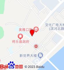 将乐县妇幼保健院