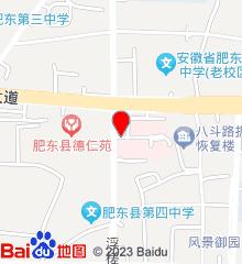 肥东县中医医院