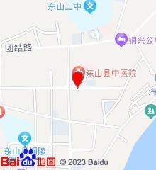 东山县中医院
