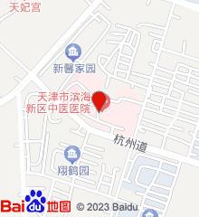 天津市滨海新区中医医院