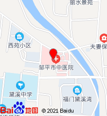 邹平市中医院