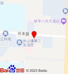 邹平县长山中心卫生院