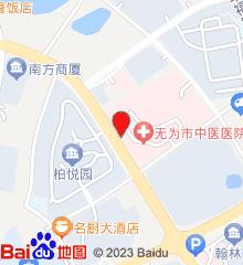 无为县中医医院