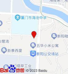 厦门市海沧区新阳街道社区卫生服务中心