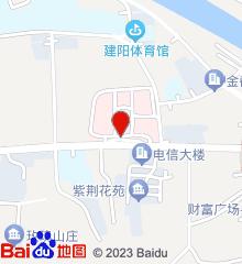 福建省南平市第二医院