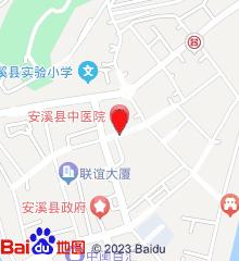 安溪县中医院