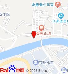 永春县妇幼保健所
