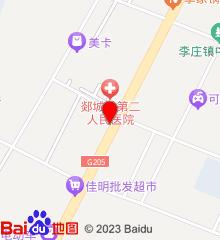 郯城县第二人民医院