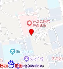 开滦林西矿医院