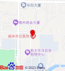 青州市立医院