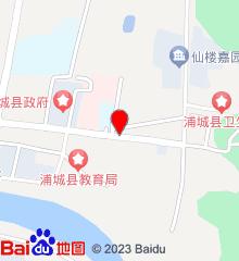 浦城县妇幼保健所