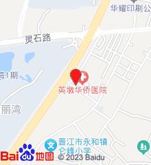 晋江英墩华侨医院