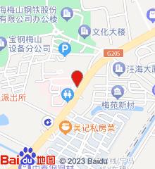 上海梅山医院